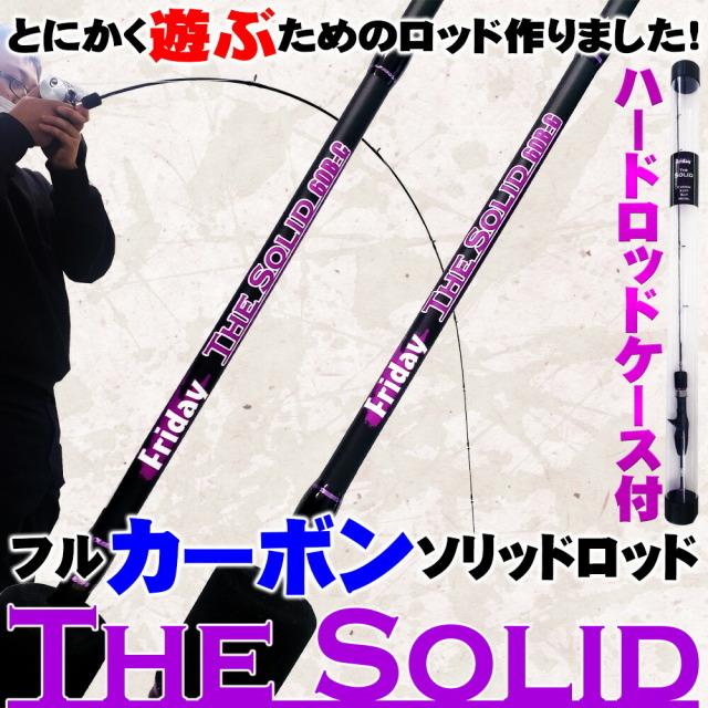 とにかく遊ぶためのフルカーボンソリッドロッド FRIDAY TheSolid CARBON(goku-tsc)