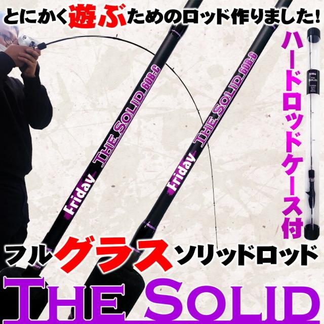 とにかく遊ぶためのフルグラスソリッドロッド FRIDAY TheSolid GLASS(goku-tsg)