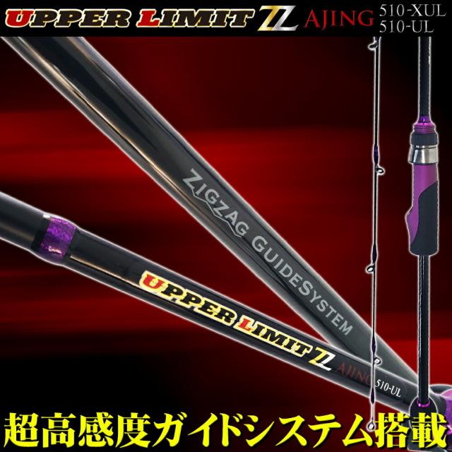 ゴクスペ×ジーニアスプロジェクト ジグザグガイド アジング ロッド UPPER LIMMIT ZZ(アッパーリミットZZ) 510-XUL&510-UL (goku-ulzz)