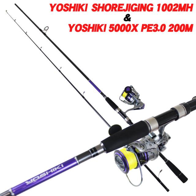 吉樹ショアジギング 1002MH&YOSHIKI 5000X PE3号200m付 ロッド&リールセット 180サイズ(goku-086859-ori-087986)