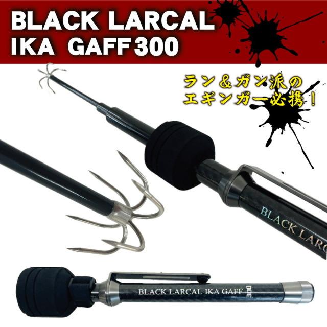 超小継 ブラックラーカル イカギャフ 300 (goku-957713)