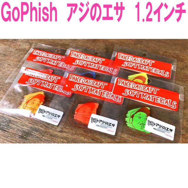 【Cpost】GoPhish アジのエサ 1.2インチ(gop-aji12)