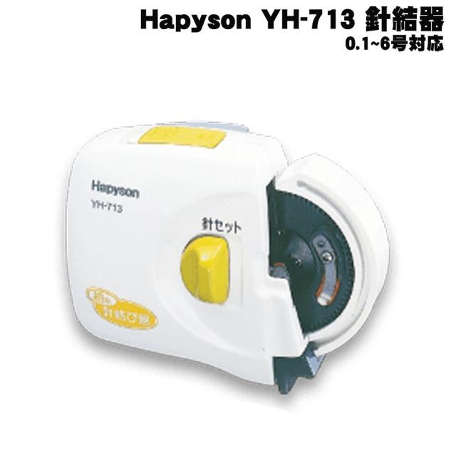 ハピソン YH-713 乾電池式針結び器(細糸用) (hapyson-190676)