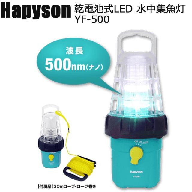 ハピソン YF-500 乾電池式LED 水中集魚灯 (hapyson-191198)
