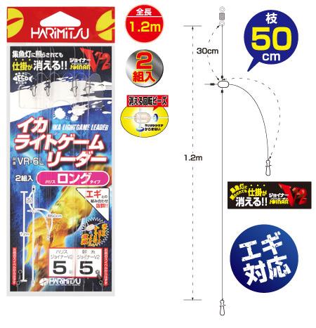【Cpost】ハリミツ VR-6L イカライトゲームリーダー ロング ハリス5号 幹糸5号(hari-011167)