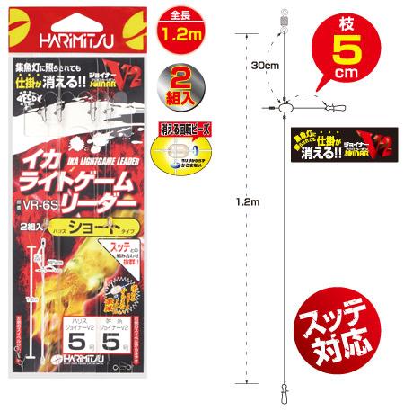 【Cpost】ハリミツ VR-6S イカライトゲームリーダー ショート ハリス3号 幹糸3号(hari-011174)