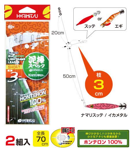 【Cpost】ハリミツ VR-6DS イカライトゲームリーダー 泥棒スペック ショート ハリス5号 幹糸3号(hari-011259)