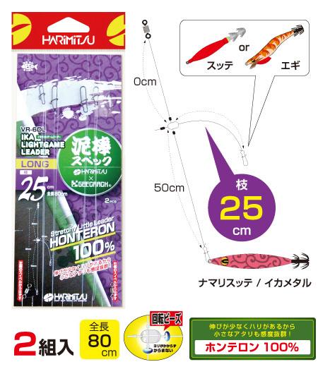 【Cpost】ハリミツ VR-6DL イカライトゲームリーダー 泥棒スペック ロング ハリス5号 幹糸3号(hari-011266)