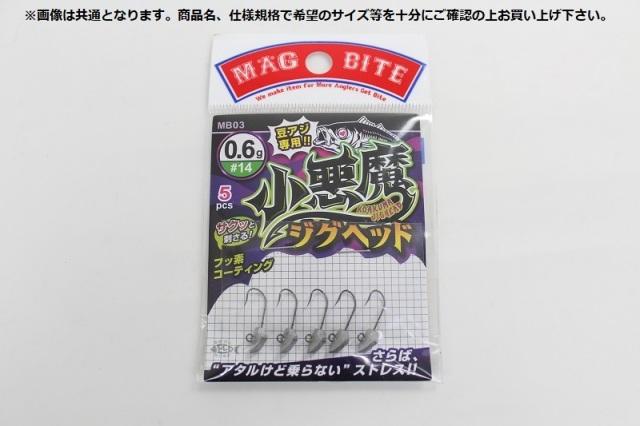 【Cpost】ハリミツ マグバイト 小悪魔ジグヘッド #14 1.0g(hari-302401)