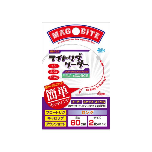 【Cpost】マグバイト ライトリグリーダー ロング(hari-leaderl)