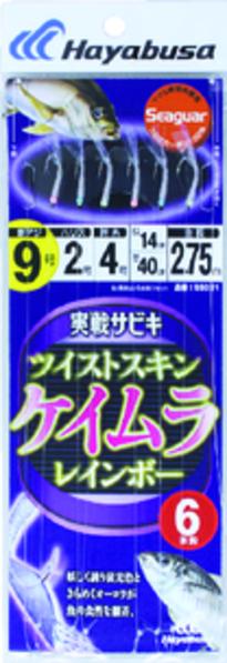 【Cpost】ハヤブサ 実戦サビキ ツイストケイムラレインボー SS021 鈎11号-ハリス4号-幹糸6号(haya-702160)