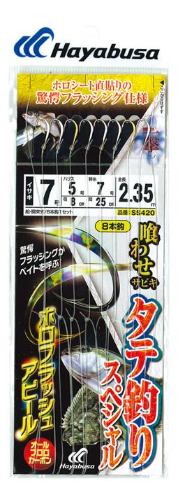 【Cpost】ハヤブサ 活き餌一撃 タテ釣りSP ホロフラッシュアピール SS420-10-8 (haya-777595)