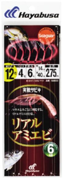 【Cpost】ハヤブサ 実戦サビキ リアルアミエビ 6本鈎 SS022 鈎13号-ハリス5号-幹糸7号(haya-796800)