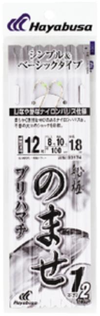 【Cpost】ハヤブサ のませ ブリ・ハマチ1本針2セット SD174 14-14-16 (haya-802549)