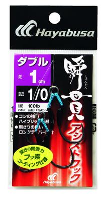 【Cpost】ハヤブサ 瞬貫アシストフック ダブル 1cm 2/0 FS455(haya-836001)