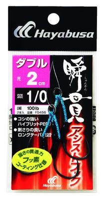 【Cpost】ハヤブサ 瞬貫アシストフック ダブル 2cm 2/0 FS456(haya-836056)