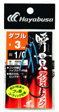 【Cpost】ハヤブサ 瞬貫アシストフック ダブル 3cm 3/0 FS457(haya-836117)