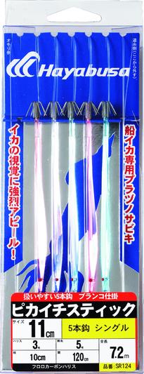 【Cpost】ハヤブサ 船イカ一筋 ピカイチスティック 11cm シングル 5本鈎 SR124 11cm-ハリス3号-幹糸5号(haya-873068)