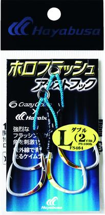 【Cpost】ハヤブサ ホロフラッシュアシストフック ダブル 2cm L FS464(haya-894827)