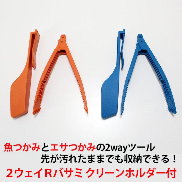 【Cpost】GOLD FEELING 2ウェイ Rバサミ クリーンホルダー付き ブルー/オレンジ [hd-214931]