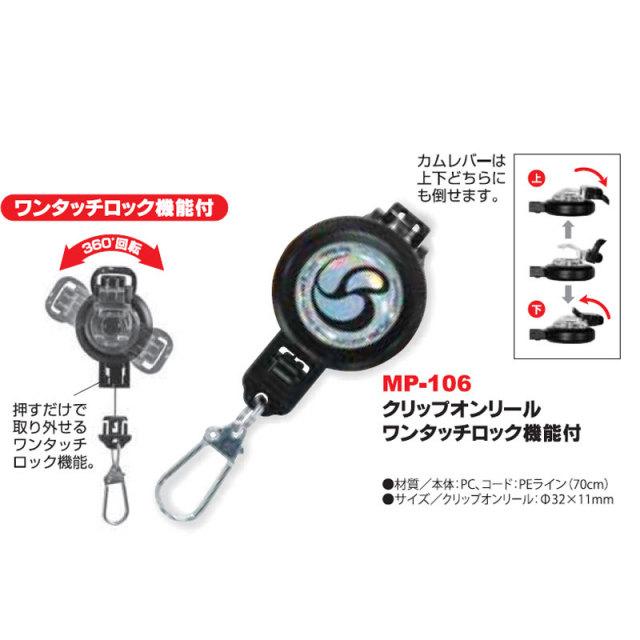 【Cpost】ベルモント クリップオンリール (ワンタッチロック機能付) MP-106 (hd-061068)