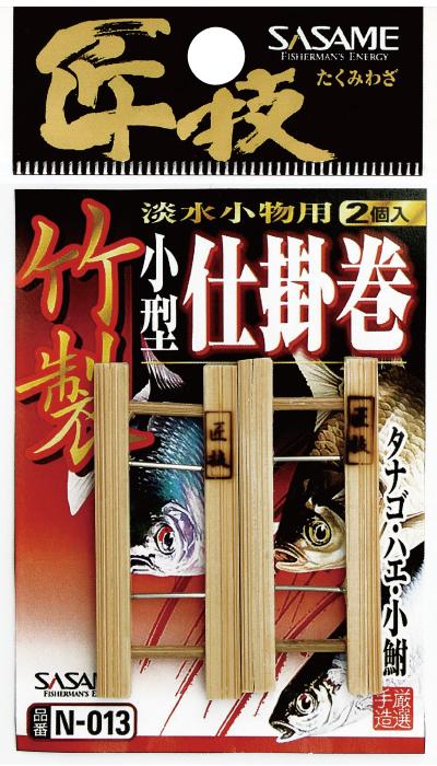 【Cpost】ササメ 匠技 竹製 小型仕掛巻 N-013 (hd-065961)