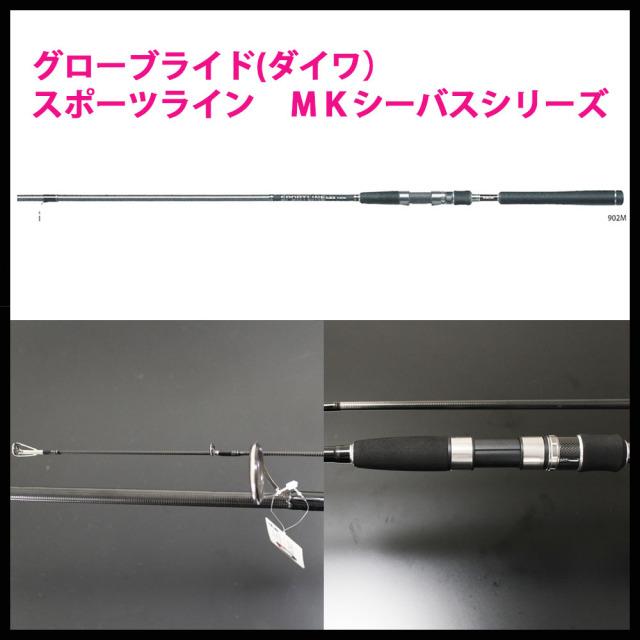 MKシーバスモデルS 862ML (hd-076760)