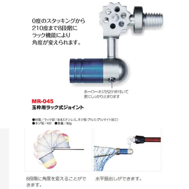 【Cpost】ベルモント 玉枠用 ラック式ジョイント MR-045 hd-080458