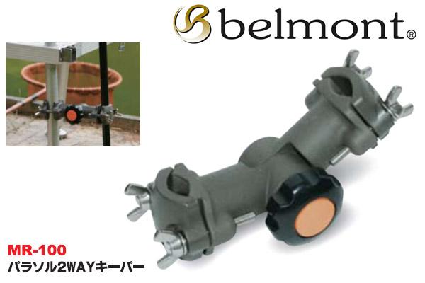 【ベルモント】パラソル2WAYキーパー MR-100 (hd-081004)