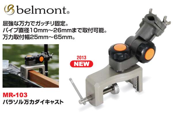 【ベルモント】パラソル万力ダイキャスト MR-103 (hd-081035)