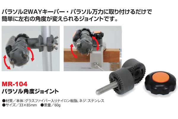 【ベルモント】パラソル角度ジョイント MR-104 (hd-081042)
