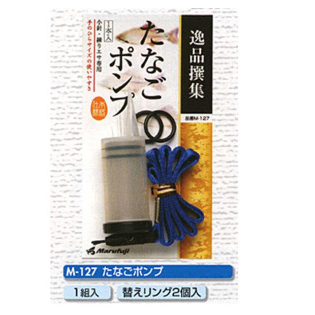 【Cpost】マルフジ たなごポンプ M-127 (hd-127035)