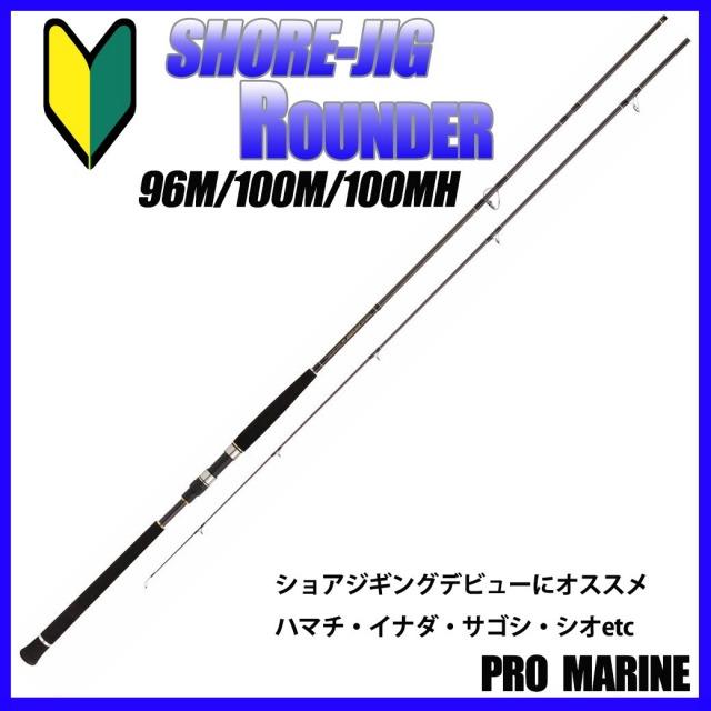 プロマリン (PROMARINE) ショアジグラウンダー100M (hd-319698)