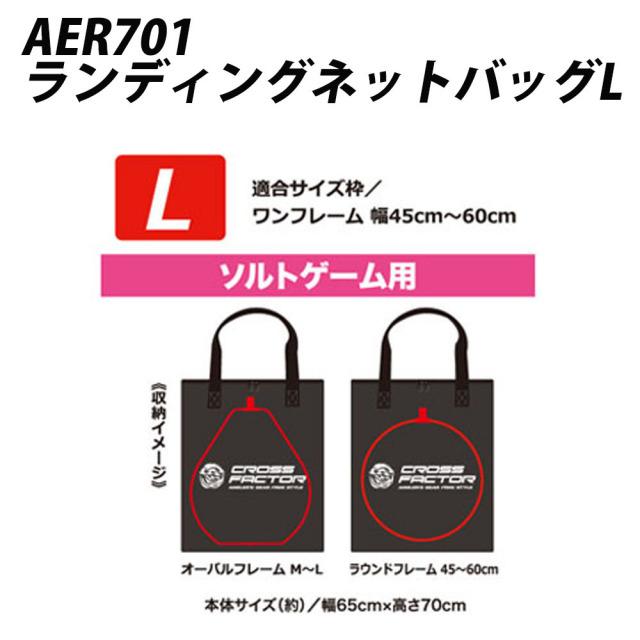【Cpost】クロスファクター AER701-L ランディングネットバッグ(hd-365664)