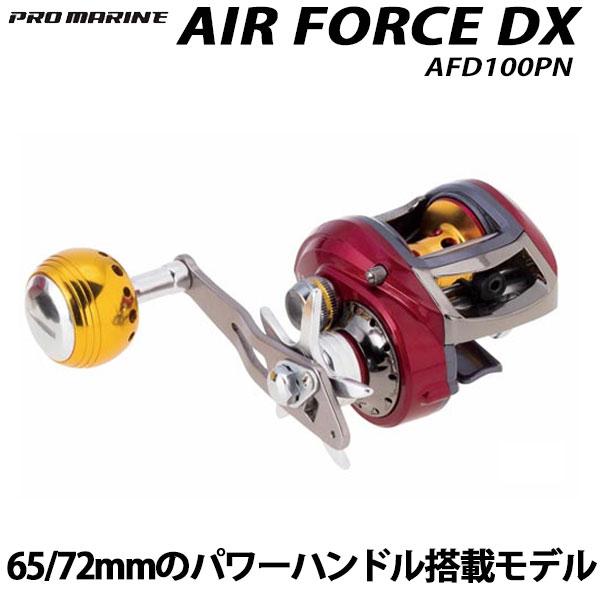プロマリン エアフォース DX AFD100PN パワーハンドル搭載モデル (hd-369853)