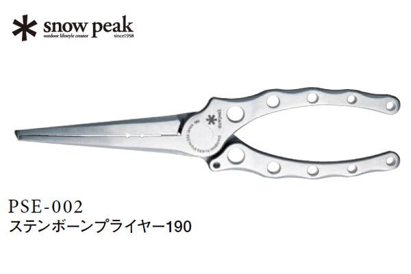 スノーピーク、ステンボーンプライヤー190 PSE-002 (hd-400140)