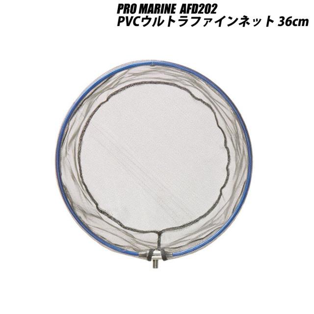 PRO MARINE AFD202-36 PVCウルトラファインネット 36cm(hd-432311)