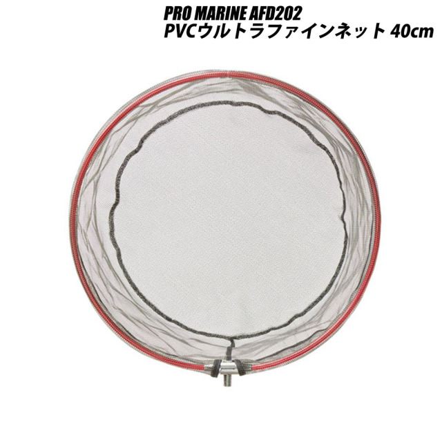 PRO MARINE AFD202-40 PVCウルトラファインネット 40cm(hd-432328)