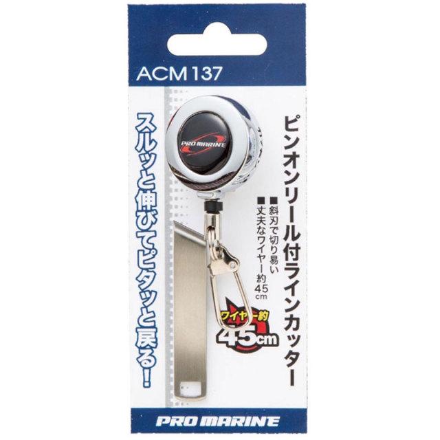 【Cpost】プロマリン (PROMARINE) ピンオンリール付ラインカッター (斜刃) ACM137 (hd-450247)
