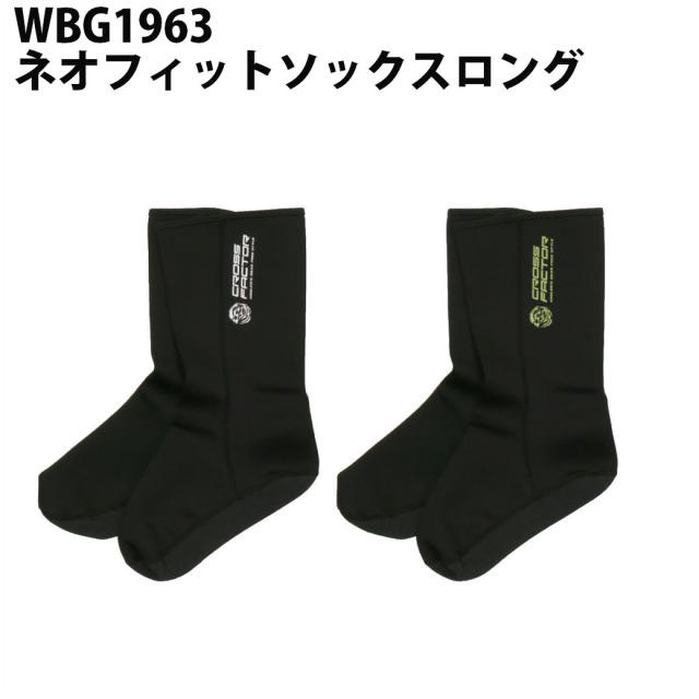 【Cpost】WBG1963 ネオフィットソックスロング(hd-473635)