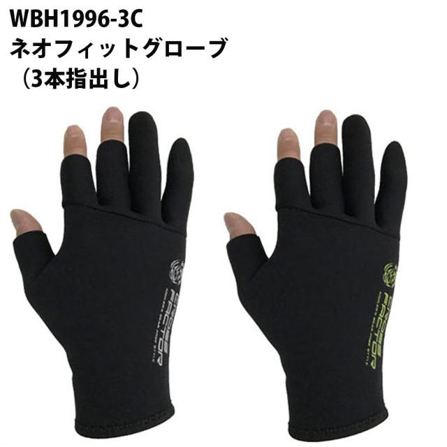 【Cpost】WBH1996-3C ネオフィットグローブ(3本指出し)(hd-473734)