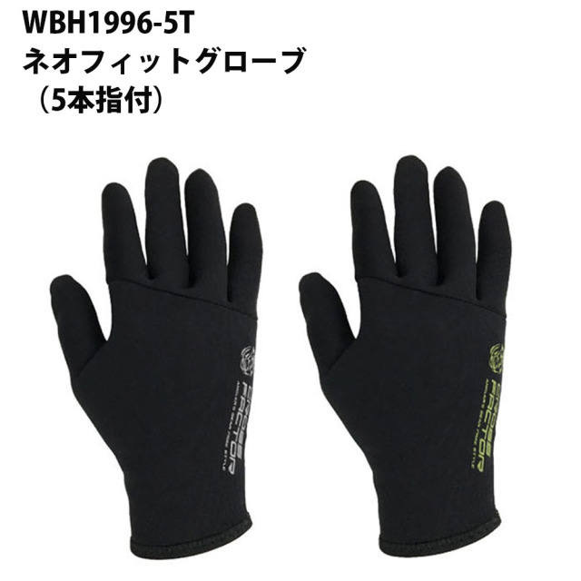 【Cpost】WBH1996-5T ネオフィットグローブ(5本指付)(hd-473741)
