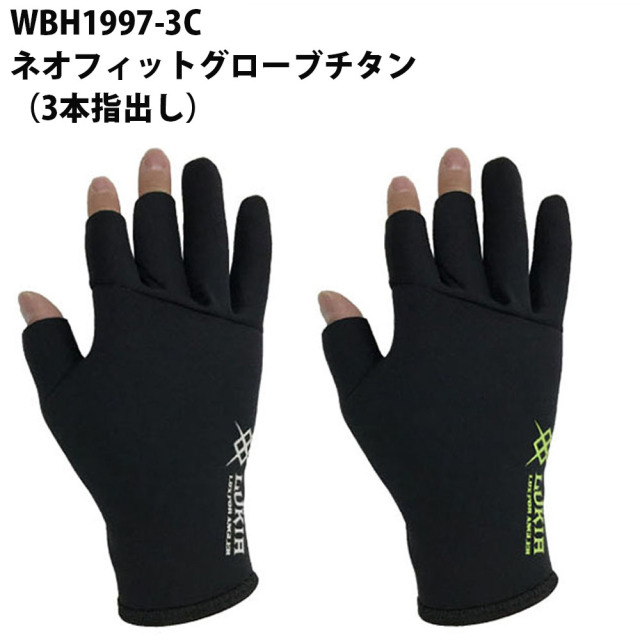 【Cpost】WBH1997-3C ネオフィットグローブチタン(3本指出し)(hd-473758)