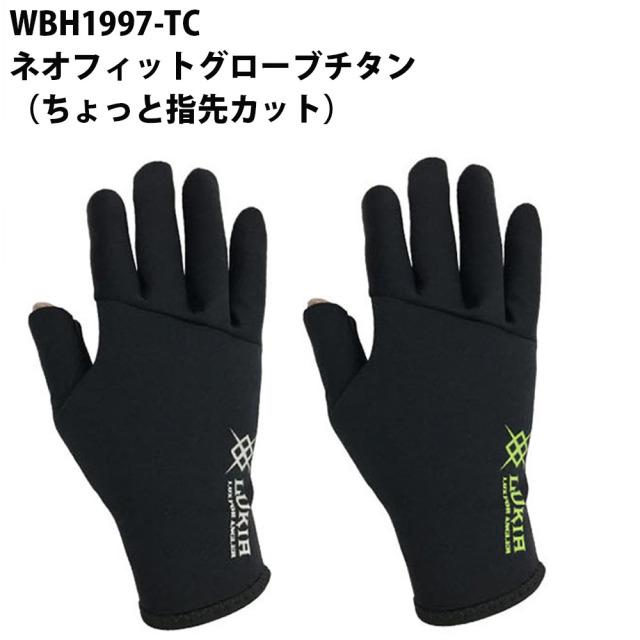 【Cpost】WBH1997-TC ネオフィットグローブチタン(ちょっと指先カット)(hd-473765)