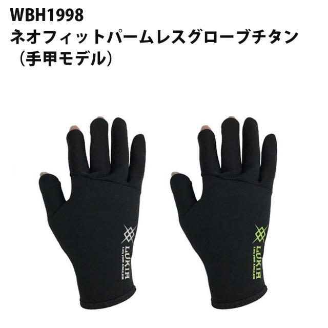 【Cpost】WBH1998 ネオフィットパームレスグローブチタン(手甲モデル)(hd-473772)