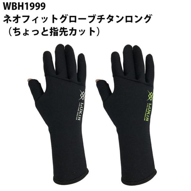 【Cpost】WBH1999 ネオフィットグローブチタンロング(ちょっと指先カット) (hd-473789)