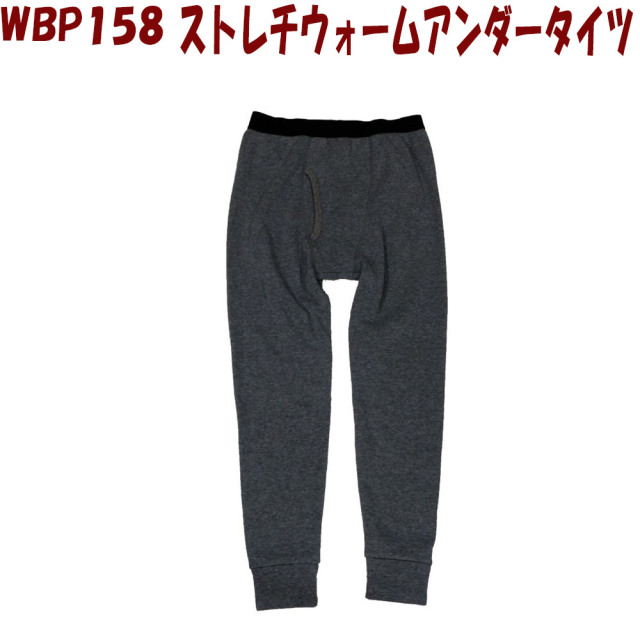 WBP158 ストレチウォームアンダータイツ(hd-4811)