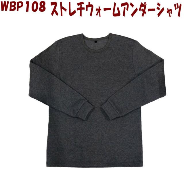 WBP108 ストレチウォームアンダーシャツ(hd-481)