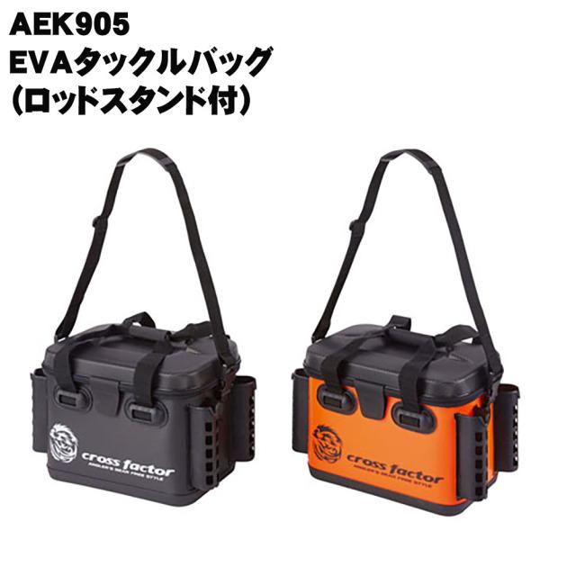 プロマリン AEK905 EVAタックルバッグ ロッドスタンド付 36cm(hd-aek905)