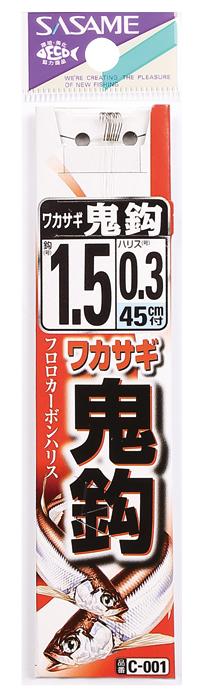 【Cpost】ササメ C-001 ワカサギ 鬼鈎 (茶)糸付